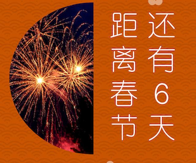 感谢过去一年的大力支持!祝大家新年快乐!飞印春节期间放假安排:2020/01/22—2020/01/31(备注:春节期间在线客服时间不变,依旧早9点到晚9点哦)