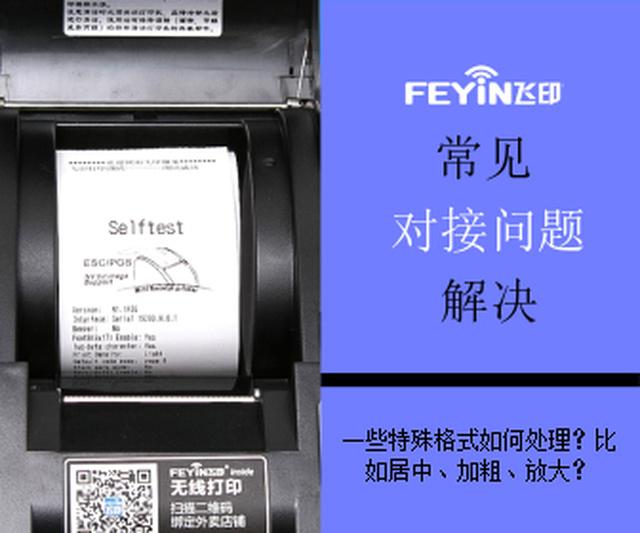 在了解如何对打印格式调整之前,您应当了解打印机输出宽度的有关信息:对于热敏票据打印机,输出宽度一般为58mm和80mm格式。