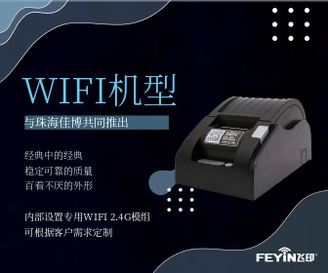 飞印WIFI智能云打印机,不是局域网打印机,是互联网云打印机,实现远程云打印,打印机只需连接WIFI无线路由器(连接广域网)