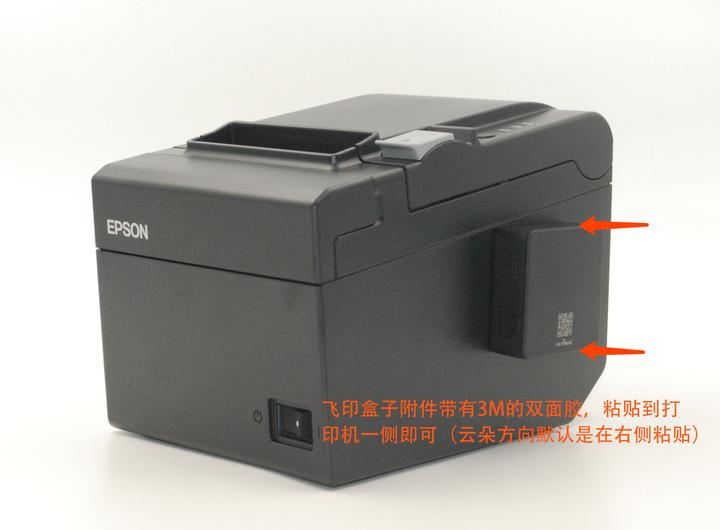 飞印盒子附件带有3M的双面胶,先粘贴在盒子底部后,撕掉在粘贴到打印机一侧即可(云朵方向默认是在右侧粘贴)