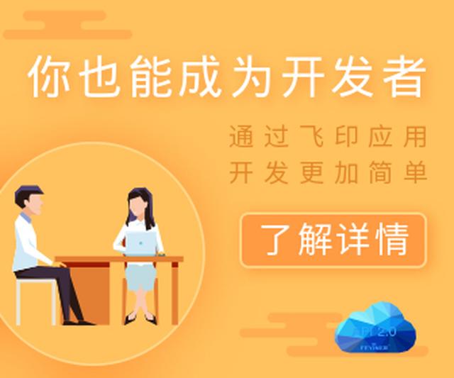第三方开发商可以自主开发相应功能,通过飞印云开放API接口,第三方可依据自身功能需求,开发相应使用功能推送和云打印,并开放功能给其他用户使用。