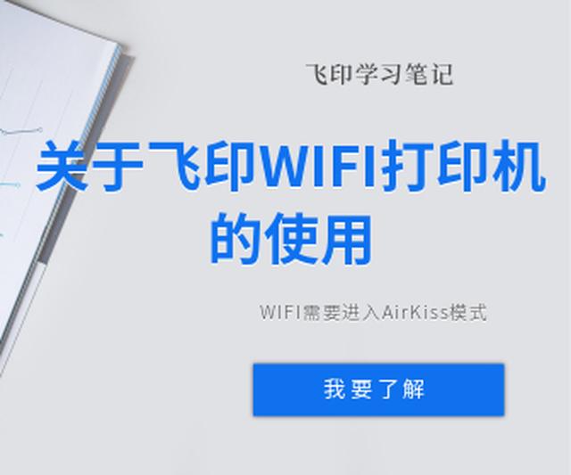 配置WIFI→输入WIFI密码连接,这是与GPRS机型最大的区别,适合WIFI网络环境比较成熟的客户。