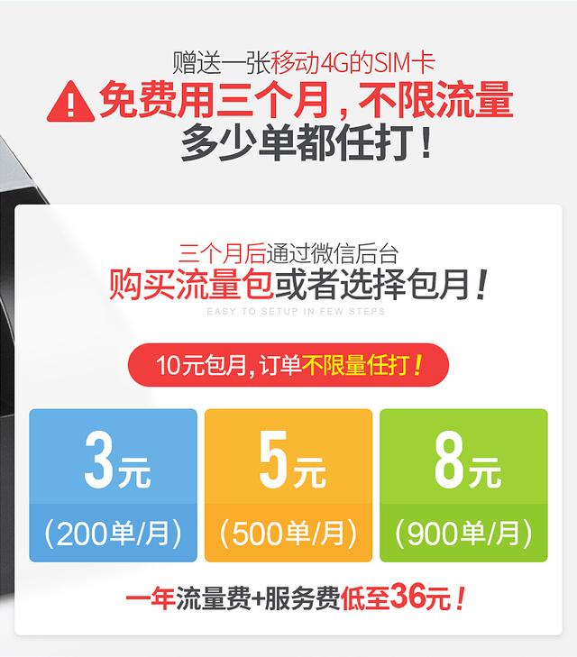 飞印2017机型的服务费,送4G SIM卡以及每个月30M流量